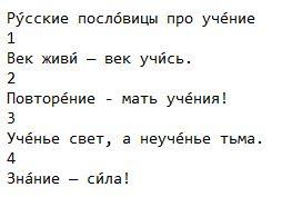 4 proverbes russes sur l`apprentissage
