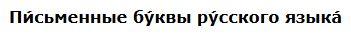 Alphabet cursif du russe