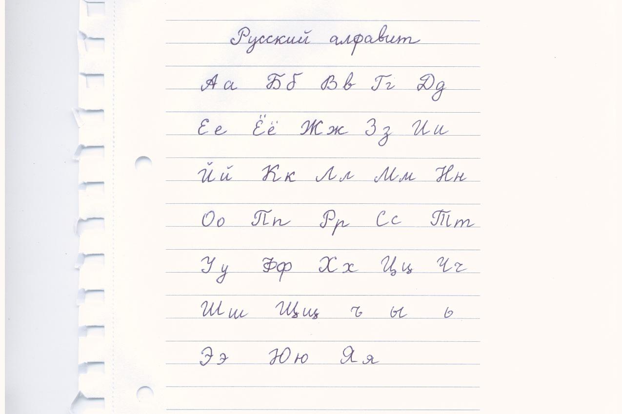 Alphabet russe cursif