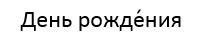 Anniversaire en russe