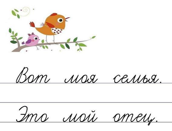 Texte en lettres attachées en russe - La famille