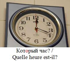 Dire l`heure en russe