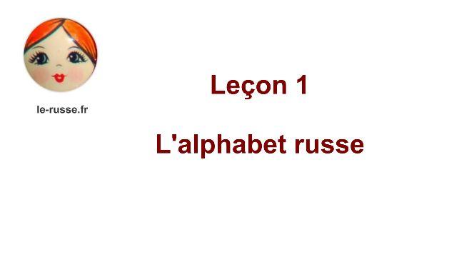 Parlons russe ! Leçon 1. L'alphabet russe.