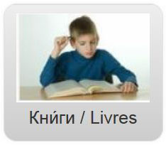 livres russes - icone