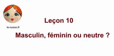 Parlons russe ! Leçon 10. Masculin, féminin ou neutre ?