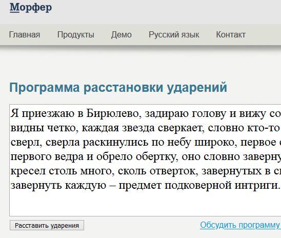Accents dans les mots russes