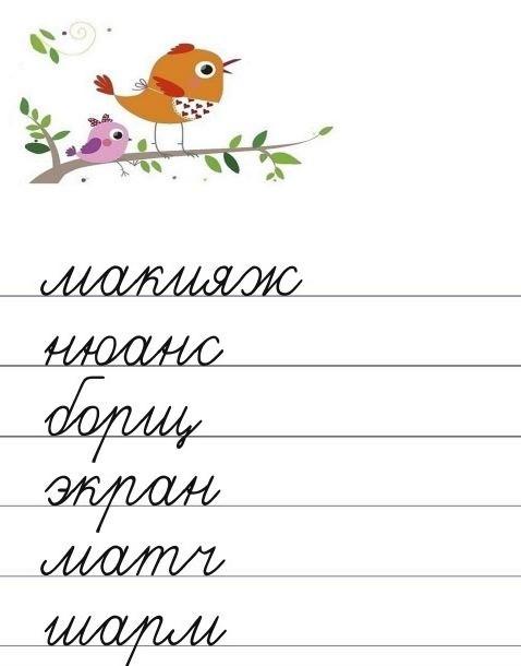Mots en écriture cursive en russe