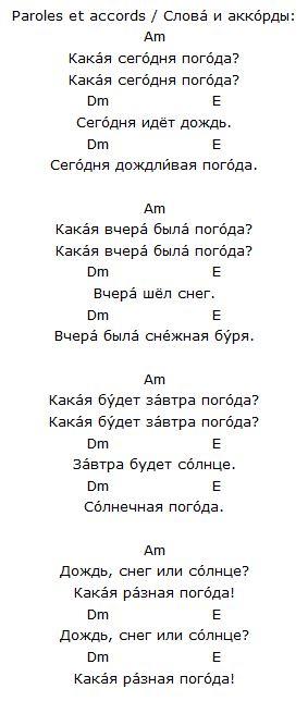 Chanson sur la meteo en russe 1