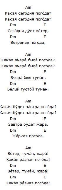 Chanson sur la meteo en russe 2