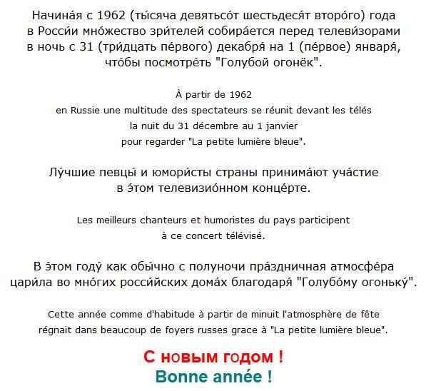 Concert de nouvel an en Russie