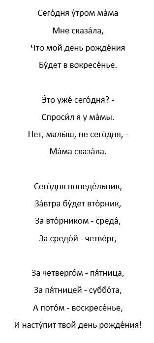 Anniversaire, poésie pour apprendre les jours de la semaine en russe
