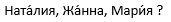 Prénoms russes