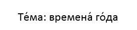 Saisons en russe